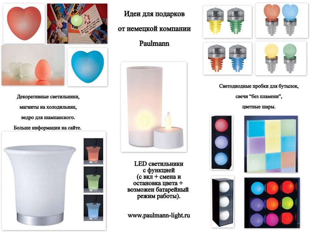Paulmann_presents