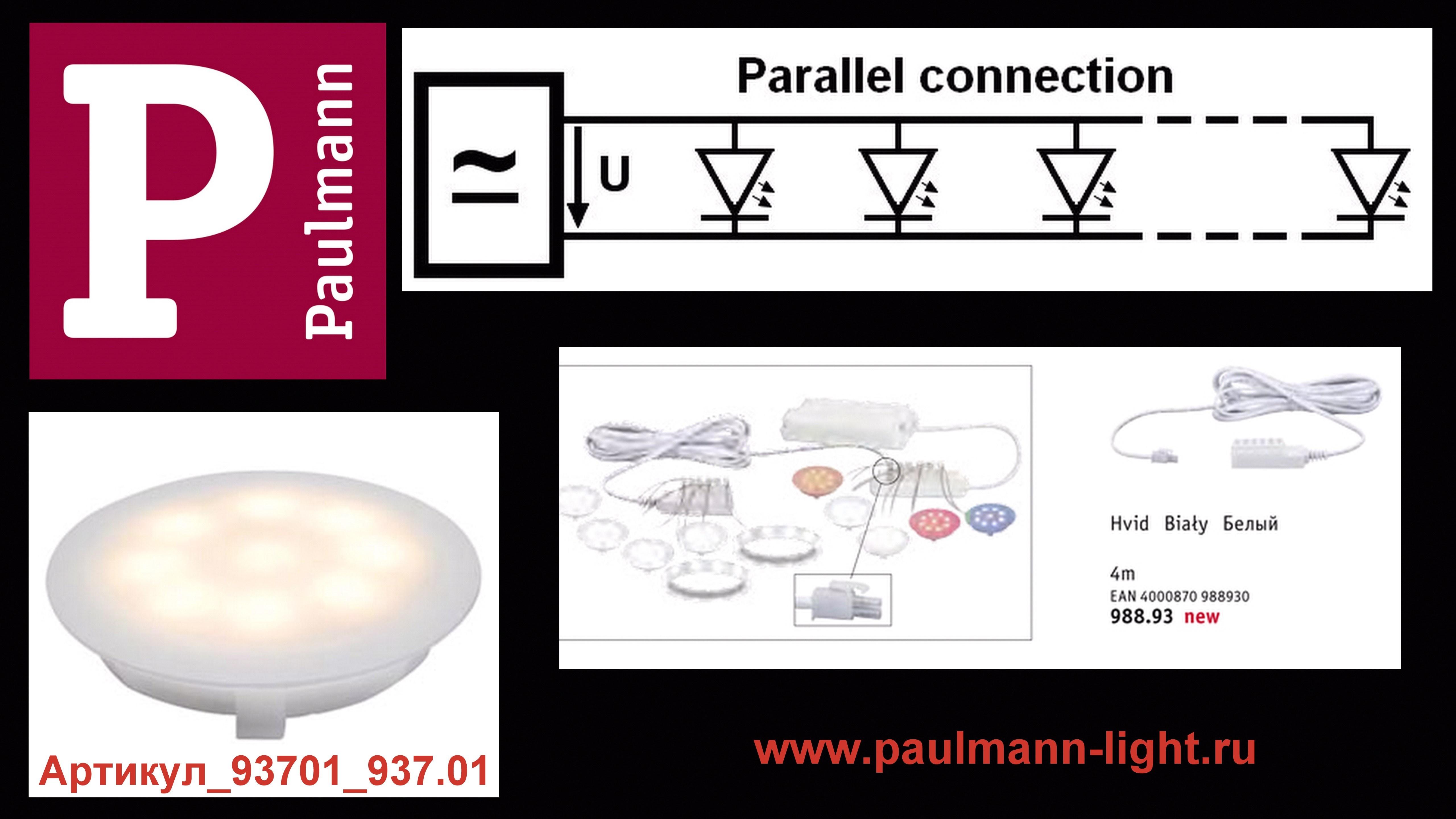 Paulmann_параллельное подключение светодиодных модулей