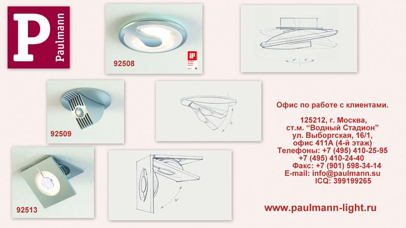 paulmann_power led