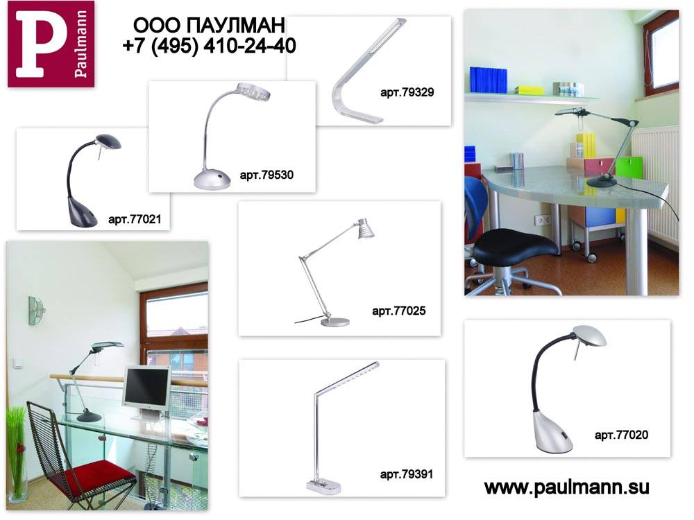 Paulmann_work lamps
